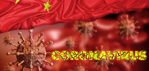200 затворници в Китай се разболяха от коронавируса
