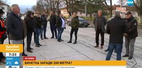 ВИНЕТКА ЗАРАДИ 200 МЕТРА? Седем села излизат на протест
