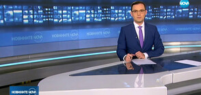 Новините на NOVA (21.02.2020 - 8.00)
