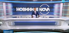 Новините на NOVA (21.02.2020 - обедна)