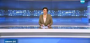Новините на NOVA (21.02.2020 - следобедна)