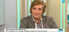 Какво ще се промени за България след срещата в Брюксел?