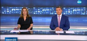 Новините на NOVA (22.02.2020 - обедна)