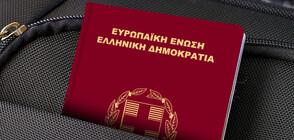 Гръцки полицаи издавали фалшиви паспорти на престъпници