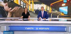 Новините на NOVA (22.02.2020 - централна)