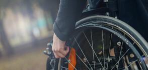 Хората с увреждания искат повече грижи и по-достъпна среда