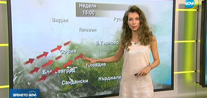 Прогноза за времето (23.02.2020 - сутрешна)