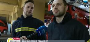"""Александър Сано и Ваня Джаферович: Актьорите на """"Ягодова луна"""" на дежурство в пожарната"""