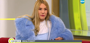 """""""ВСИЧКО Е ЛЮБОВ"""": Новите проекти на Мила Роберт"""