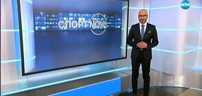 Спортни новини (23.02.2020 - обедна)