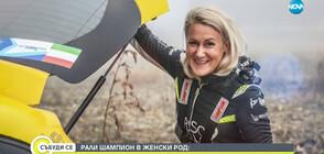 РАЛИ ШАМПИОН В ЖЕНСКИ РОД: Среща с Екатерина Стратиева