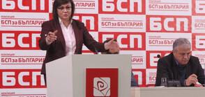 В БСП спорят правят ли се номинациите за лидер на партията под натиск