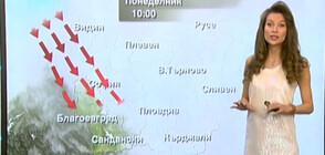 Прогноза за времето (23.02.2020 - централна)