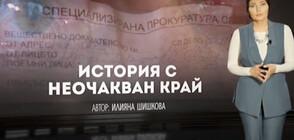 """""""Темата на NOVA"""": История с неочакван край"""