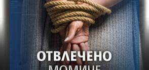 Мъж е задържан за отвличането на момичето в Димитровград