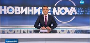 Новините на NOVA (24.02.2020 - обедна)
