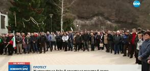 ПРОТЕСТ: Жителите на Лъки в защита на мината в града (ВИДЕО)