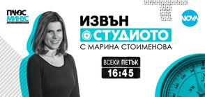 """Нова авторска рубрика """"Извън студиото с Марина Стоименова"""" в """"Плюс-Минус"""""""