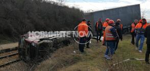 Камион падна върху жп линията Русе-Горна Оряховица (ВИДЕО)
