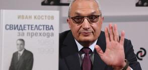 Прокуратурата ще разпитва Иван Костов и Петър Стоянов