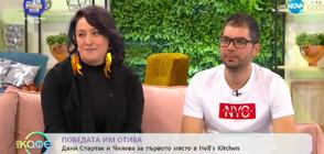 Веселина Чилева и Дани Спартак: Сбъдваме мечтите си благодарение на Hell's Kitchen България