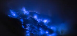Иджен - индонезийският вулкан, който бълва синя лава (ВИДЕО+СНИМКИ)