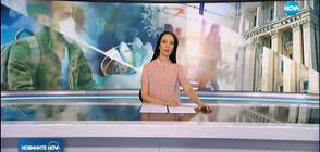 Новините на NOVA (24.02.2020 - късна)
