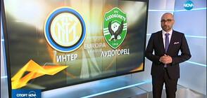 Спортни новини (24.02.2020 - късна)