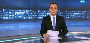 Новините на NOVA (25.02.2020 - 7.00)