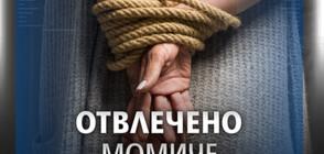 Кой е мъжът, отвлякъл дете в Димитровград?
