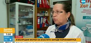 Лекар: Болнични се издават на всички, които са под карантина заради коронавируса