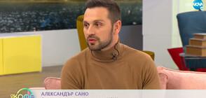 """Александър Сано: """"Ягодова луна"""" се фокусира върху една изключително благородна професия"""