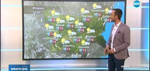 Прогноза за времето (25.02.2020 - обедна)
