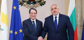 Борисов се срещна с президента на Република Кипър (СНИМКИ)