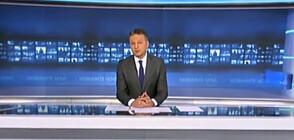 Новините на NOVA (25.02.2020 - следобедна)