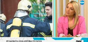 """Рая Пеева: В """"Ягодова луна"""" има пожари и в отношенията между хората"""