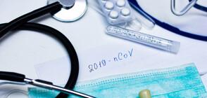 В САЩ разработват антивирусен препарат, лекуващ коронавируса