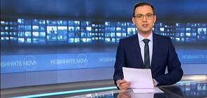Новините на NOVA (26.02.2020 - 7.00)