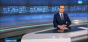 Новините на NOVA (26.02.2020 - 9.00)