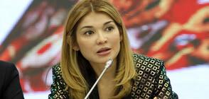 Дъщерята на експрезидента на Узбекистан се отказва от $686 млн. в полза на държавата