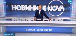 Новините на NOVA (26.02.2020 - обедна)