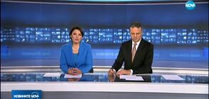 Новините на NOVA (26.02.2020 - централна)