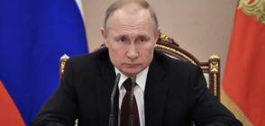 Путин е съгласен за референдум за промените в Конституцията