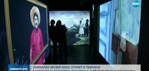Откриха уникален музей в Грузия (ВИДЕО)