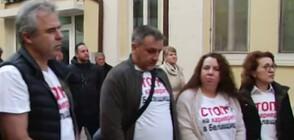 Жители на пет села на протест срещу кариера