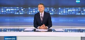 Новините на NOVA (27.02.2020 - следобедна)