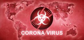 COVID-19 В ЕВРОПА: Съседните на България държави регистрираха случаи на зараза (ОБЗОР)