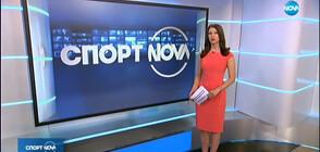 Спортни новини (27.02.2020 - централна)