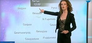 Прогноза за времето (27.02.2020 - централна)