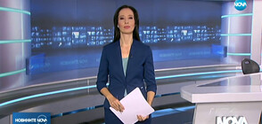 Новините на NOVA (27.02.2020 - късна)